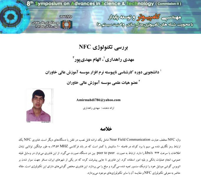 بررسی تکنولوژی NFC